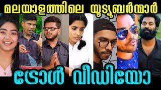 മലയാളത്തിലെ യൂട്യൂബർന്മാർ 😎😂| Youtubers in Malayalam | Troll Video | illuminati 2.0
