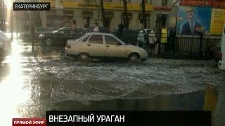 В Екатеринбурге и его окрестностях прошёл сильный ливень(, 2015-09-28T15:06:36.000Z)