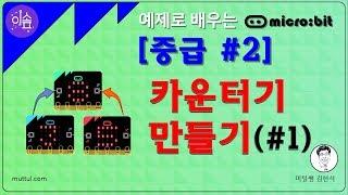 [ 이솦 Microbit 강좌 중급 #2 ] 카운터기 …