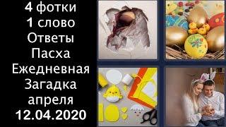4 фотки 1 слово - Пасха - Ежедневная Загадка - 12.04.2020 - апреля 2020 - Ответы