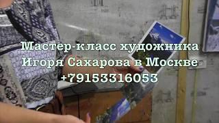 Игорь Сахаров, научиться писать горы маслом. горный пейзаж