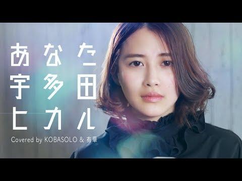 あなた/宇多田ヒカル(Full Covered By コバソロ & 有華)
