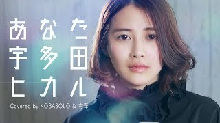 あなた 宇多田ヒカル Full Ed By コバソロ 有華