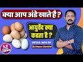 Health Benefits of Eggs | Dr Mayur Sankhe | Egg Nutrition | Hindi | Anda |