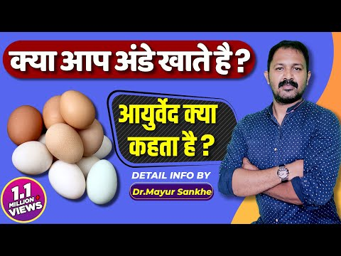 Egg nutrition health benefits | Eggs in ayurveda | Detail info by Dr.Mayur Sankhe in hindi | Anda