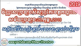 វិញ្ញាសាប្រឡងសិស្សពូកែខេត្តកណ្តាល សម័យប្រឡង៖ 26 02 2019 - Kmer Literature