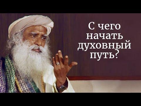С чего начать духовный путь? Садхгуру