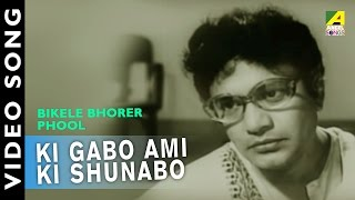 Ki Gabo Ami Ki Shunabo | Bikaley Bhorer Phool | Bengali Movie Song | Arati Mukherjee