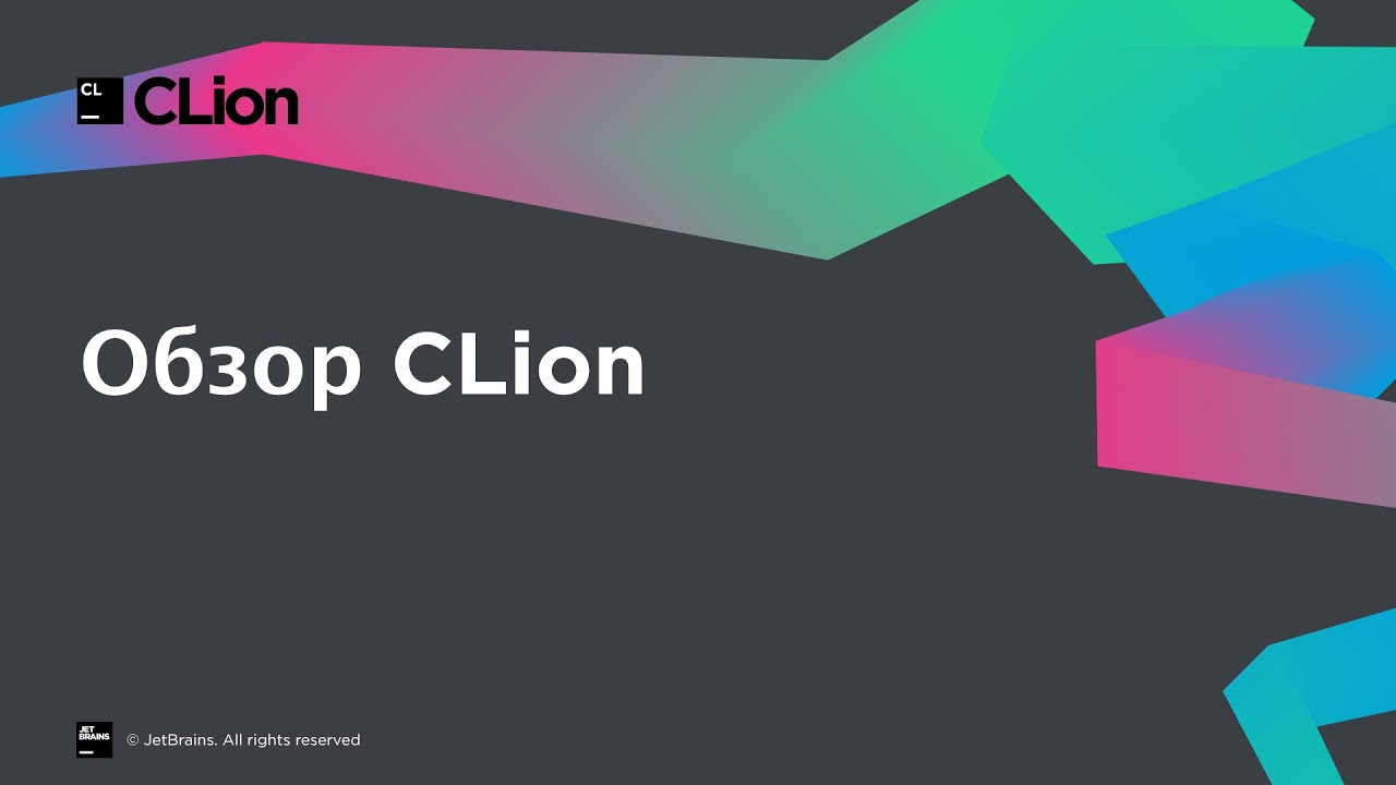 CLion Overview (Russian version)