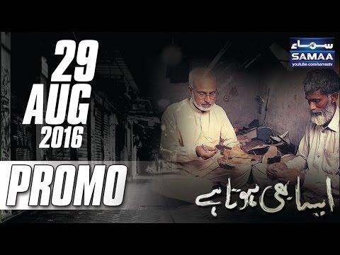 Mochi Ki Kahani | Aisa Bhi Hota Hai | Promo | 29 Aug 2016