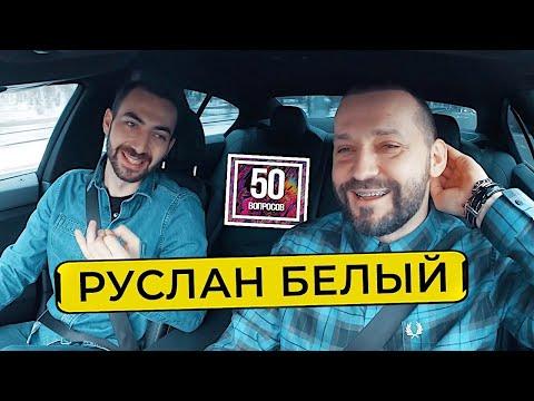 Руслан Белый - деньги, женщины, юмор Щербакова, Дзюба. 50 вопросов