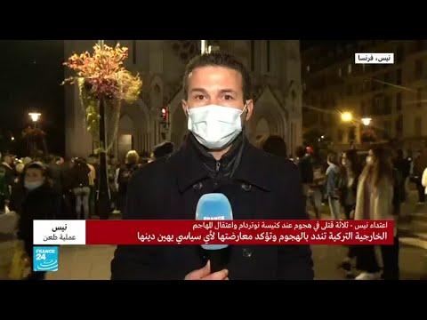 فرنسا: تشديد الإجراءات الأمنية حول الكنائس ودور العبادة بعد هجوم نيس