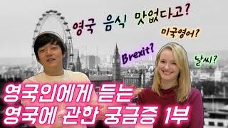 영국인에게 듣는 영국에 관한 궁금증 Q&A  (feat. 영국음식 정말 맛없나요?) 외국인 인터뷰/반응 British girl answers for the questions