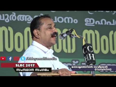 SLRC സംസ്ഥാന സംഗമം 2017 | തോട്ടത്തിൽ രവീന്ദ്രൻ