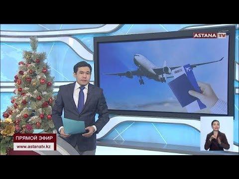 Цены на авиабилеты в Казахстане могут пересмотреть