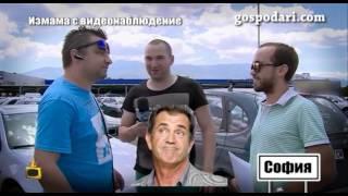 Боби Ваклинов изненада измамника с видеонаблюдението   Господари на ефира