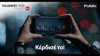 Huawei P20 Lite και P20 Pro: Κέρδισέ τα!