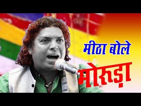 MORUDO Superhit Song By 'Kaluram Bikharniya' | Krishna  Bhajan | Live Video | Rajasthani Songs 2015