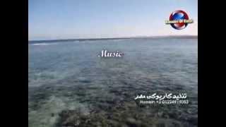 كاريوكى عربى لوسالوك وردة arabic instrumental karaoke demo