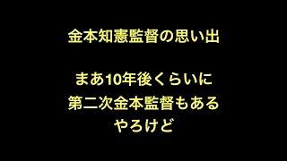 野球雑談WEBサイト開設しました。 野球雑談 http://yqzn.blog.jp/ 記事...