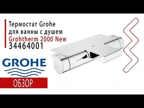 Термостат для ванны с душем Grohe Grohtherm 2000 New ( арт. 34464001 ) Обзор, Распаковка