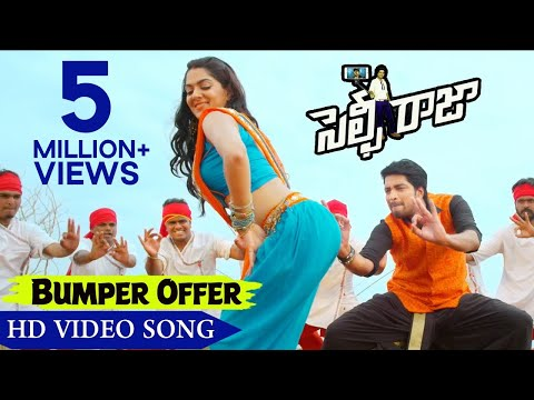 Selfie Raja Movie Songs || Bumper Offer Video Song || Allari Naresh, Kamna Ranawat, Sakshi Chowdhary