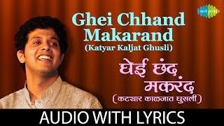 Ghei Chhand Makarand with lyrics   घेई छंद मकरंद   Mahesh Kale   Natyabhaktirang Mahesh Kale