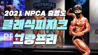 역시 클래식피지크는 다르지ㅣ2021 NPCA 리저널 충…