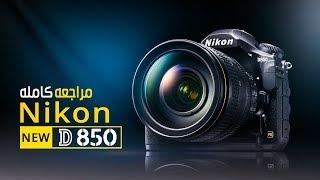 مراجعة شاملة لنيكون Nikon D850
