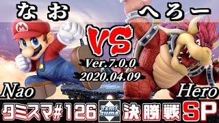 スマブラSPECIAL 第126回タミスマSP大会[2020/04/09]|Online Tournaments 【Smash Ultimate】TamisumaSP126 Finals Nao(Mario) VS Hero(Bowser) ...