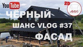 Чёрный фасад дома Тэи Салат | КББ на УШП | Андрей Шанс VLOG#37