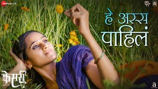 He Assa Pahila   Kesari (Saffron)   Virat Madake & Rupa Borgaonkar    Jaydeep Vaidya & Rucha Bondre