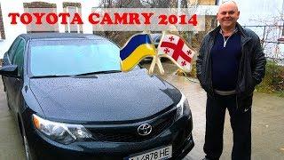 TOYOTA CAMRY 2014 - Авто из Грузии в Украину. Автомобили из США аукцион, пригон авто из сша