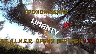 Прохождение Сталкер Время Перемен v3.0, часть 1(, 2014-10-05T19:24:08.000Z)