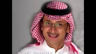 Abdul Majeed Abdullah...Law Yom Ahad | عبد المجيد عبد الله...لو يوم احد