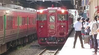 """キハ47形特急かわせみ やませみ92号・しんぺい92号 博多駅発車 JR Kyushu Limited Express """"Kawasemi Yamasemi"""" and """"Shimpei"""""""