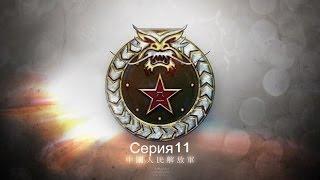 Прохождение C&C Generals Zero Hour Серия 11: Рассвет Красного Дракона!