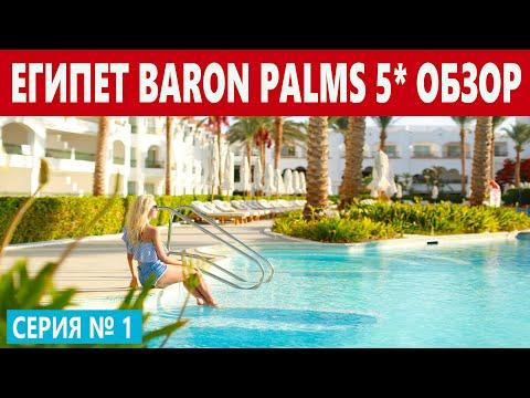ЕГИПЕТ 2020 ОТЕЛЬ ТОЛЬКО ДЛЯ ВЗРОСЛЫХ BARON PALMS 5*  НАШ ЛУЧШИЙ ОТДЫХ  В ШАРМ ЭЛЬ ШЕЙХ! ЧЕМ КОРМЯТ