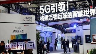 [中国新闻] 2019世界5G大会开幕 应用场景展示亮点纷呈 | CCTV中文国际