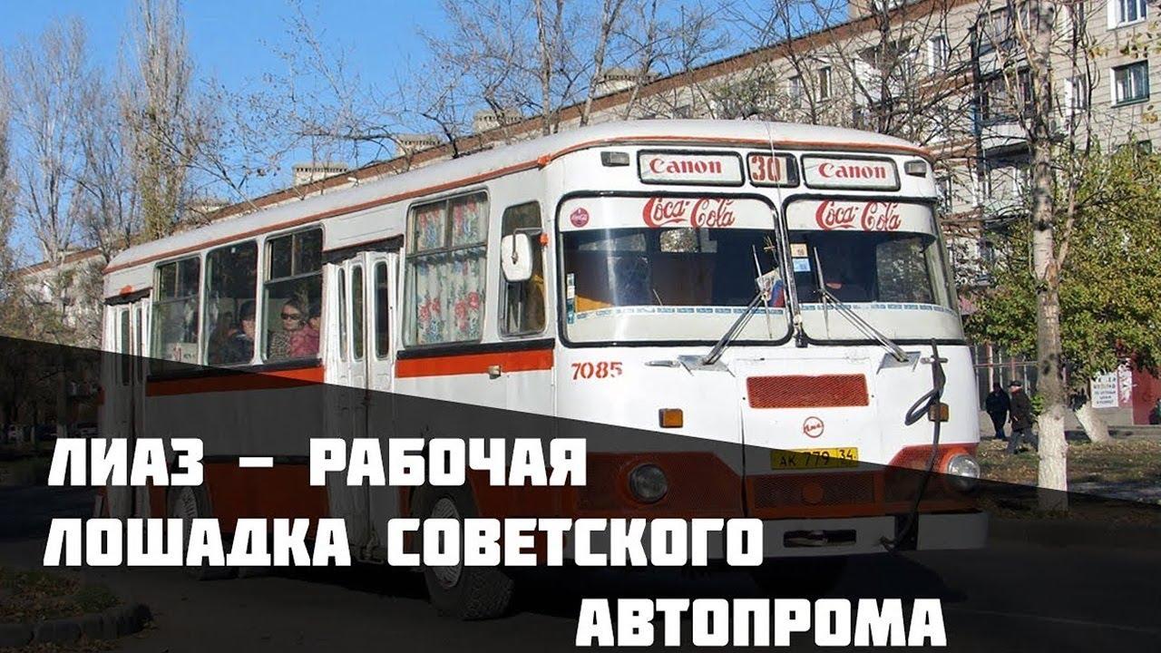 ЛИАЗ-677 - Рабочая лошадка СССР \ Волгоград - Комсомольск-на-Амуре