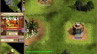 Прохождение Majesty Gold HD - Часть 1 (Колокол,Книuа и свеча)