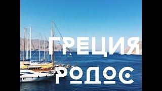 Мои путешествия. 5 дней на острове Родос(5 дней на острове Родос за 30 минут. Красивые бухты, пустынные пляжи и непередаваемые эмоции с бесчисленным..., 2016-07-31T10:36:51.000Z)