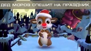 ДЕД МОРОЗ СПЕШИТ НА ПРАЗДНИК - новогодний стишок от Руди