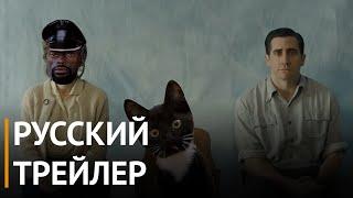 Дикая жизнь (2018) - Русский трейлер