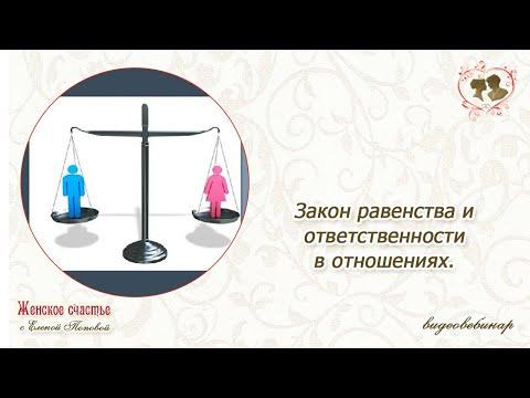 Закон равенства и ответственности в отношениях. Елена Попова