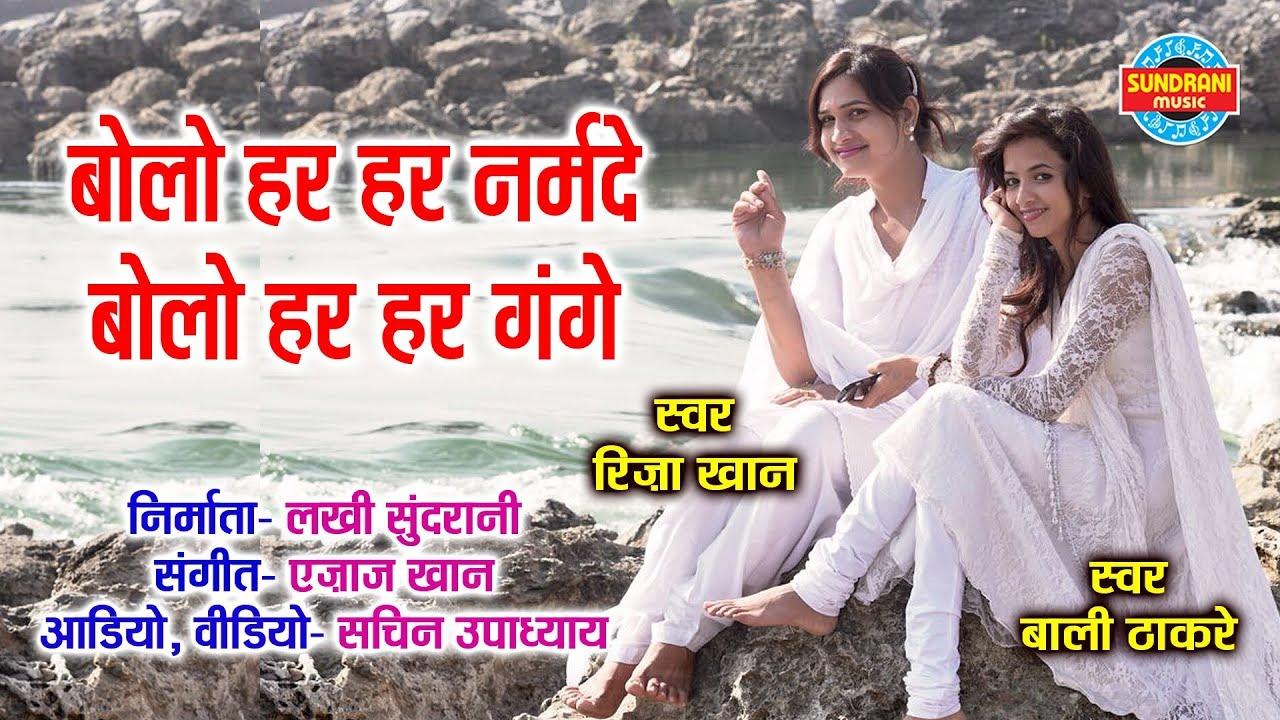 Bolo Har Har Narmade ब ल हर हर नर मद Riza Khan
