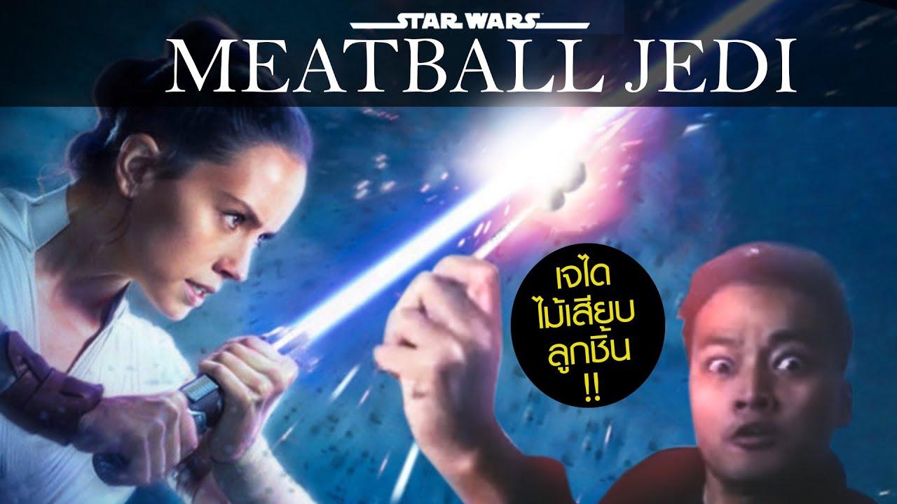 Starwars : Meatball Jedi เจไดไม้เสียบลูกชิ้น
