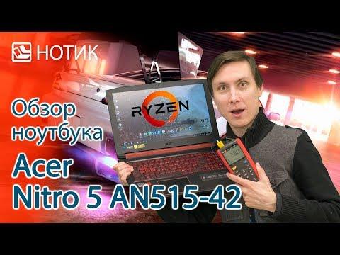 Подробный обзор ноутбука Acer Nitro 5 AN515-42 - протестируем Ryzen 5 и Radeon RX 560X