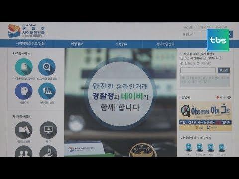 [tbs] 휴가 망치는 온라인 거래사기…서울시, 집중신고센터 운영