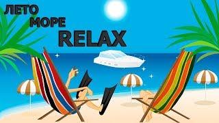 Лето. Море. Relax